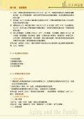 第六章祖孫關係 - 國立空中大學 - Page 2