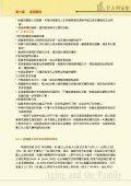 第六章祖孫關係 - 國立空中大學 - Page 5