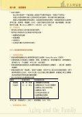 第六章祖孫關係 - 國立空中大學 - Page 7
