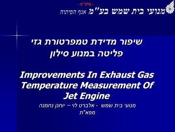 שיפור מדידת טמפרטורת גזי פליטה במנוע סילון Improvements In Exhaust ...