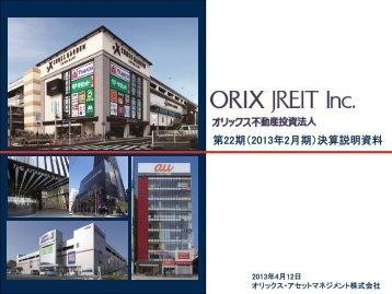 2013年2月期 決算説明会資料 - オリックス不動産投資法人