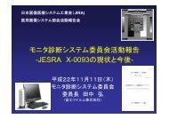 モニタ診断システム委員会活動報告 - 日本画像医療システム工業会
