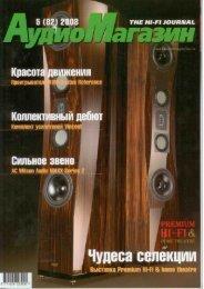 Wilson Audio MAXX 2 - Ultima