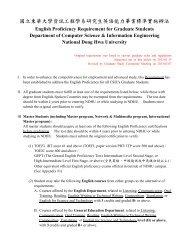 國立東華大學資訊工程學系研究生英語能力畢業標準實施辦法