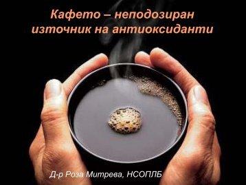 Кафето - неподозиран източник на антиоксиданти