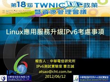 講義下載 - 第20屆TWNIC IP政策資源管理暨政府IPv6升級推動研討會議