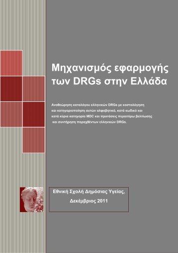 Μηχανισμός εφαρμογής των DRG's στην Ελλάδα - Εθνική Σχολή ...