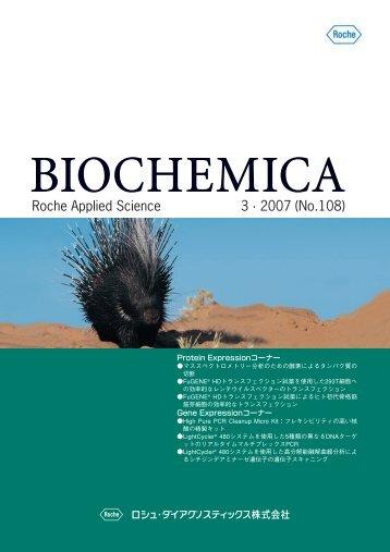 Roche Applied Science 3 · 2007 (No.108) - ロシュ・アプライド ...