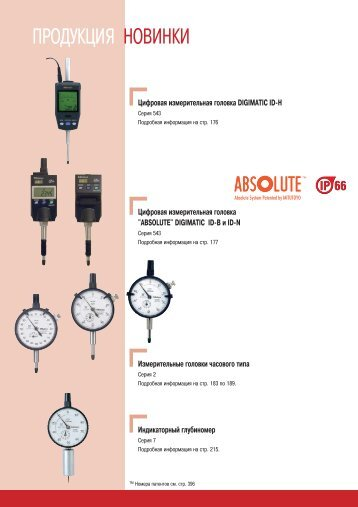 Измерительная головка часового типа - Главная s-t-group