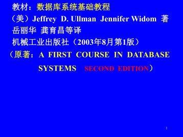 教材:数据库系统基础教程(美)Jeffrey D. Ullman Jennifer Widom 著岳 ...