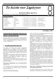 Το δελτίο των Σηράγγων - Ελληνική Επιτροπή Σηράγγων και ...