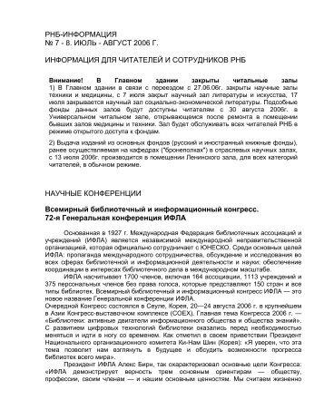 рнб-информация № 7 - 8. июль - август 2006 г. информация для ...