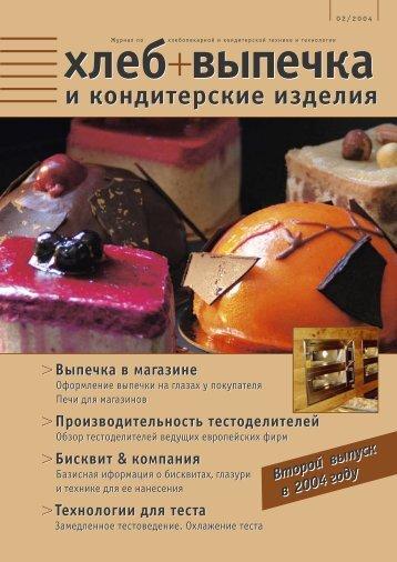 02-2004 - хлеб+выпечка