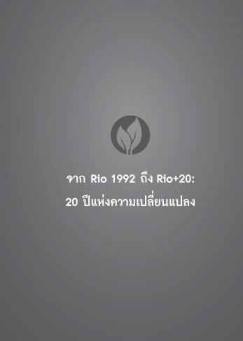 จับกระแส Rio+20 สู่สังคมไทย หน้า 27-50 - MEAs Think Tank