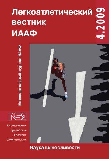 """""""Легкоатлетического вестника ИААФ"""" 4-2009 - Московский ..."""