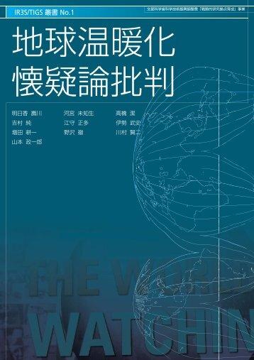 地球温暖化懐疑論批判 - 東京大学サステイナビリティ学連携研究機構 ...