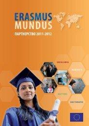 пapthepctbo 2011-2012 - Высшая школа экономики