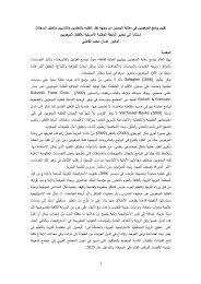 تقييم برامج الموهوبين في مملكة البحرين من وجهة نظر الطلبة والمعلمين والإداريين وتحليل السجلات استناداً إلى معايير الرابطة الوطنية