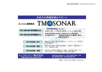 広告ページです。レポートは次ページから⇒⇒⇒ - TM-SONAR 商標資料館