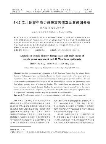 5·12汶川地震中电力设施震害情况及其成因分析 - 南京工业大学学报 ...