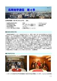 第4号 2009.12.30 - 近藤研究室 - 千葉大学