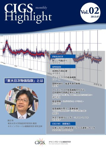 PDFダウンロード - キヤノングローバル戦略研究所