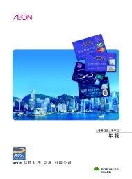 年報 - Aeon 信貸財務(亞洲)