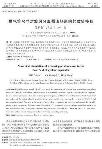 排气管尺寸对旋风分离器流场影响的数值模拟 - 南京工业大学学报 ...