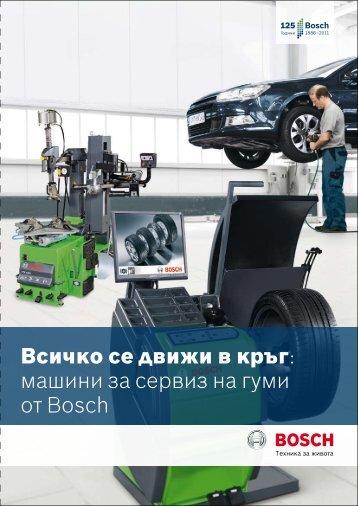 Всичко се движи в кръг: машини за сервиз на гуми от Bosch
