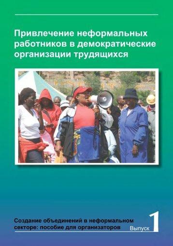 Привлечение неформальных работников в ... - Inclusive Cities