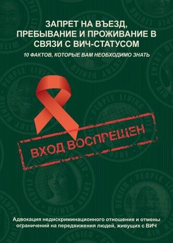 ЗАпрет нА ВъеЗд, пребыВАнИе И прожИВАнИе В сВяЗИ с ВИЧ ...