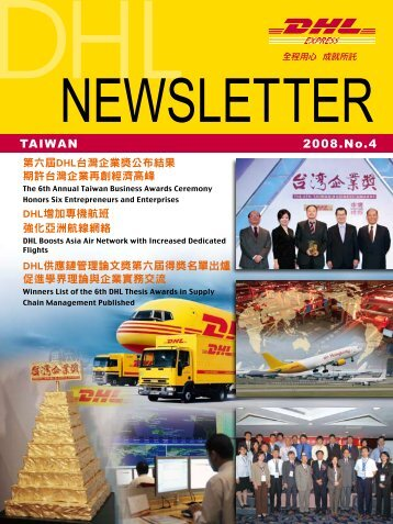 下載DHL Newsletter-2008 No.4 - DHL | 台灣