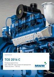 TCG 2016 V08 - LT