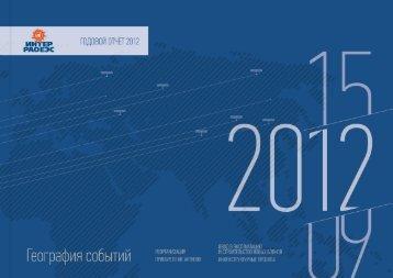 Структура отчета «Интер РАО ЕЭС» за 2012 год