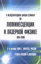 Открыть документ (2.48 mb) - Иркутский государственный ...