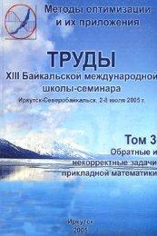 Открыть документ (1.55 mb) - Иркутский государственный ...