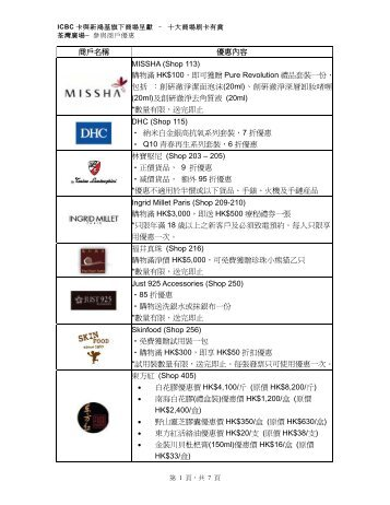 購物滿HK$100,即可獲贈Pure Revolution 禮品套裝一份