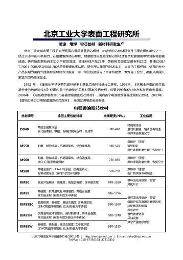 2010年产品目录(275KB) - 北京工业大学