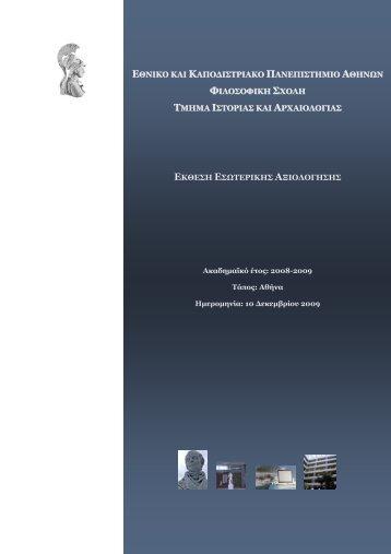 Έκθεση Εσωτερικής Αξιολόγησης - Τμήμα Ιστορίας και Αρχαιολογίας