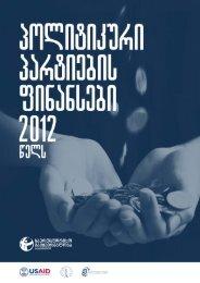 PF GEO.pdf - საერთაშორისო გამჭვირვალობა - საქართველო