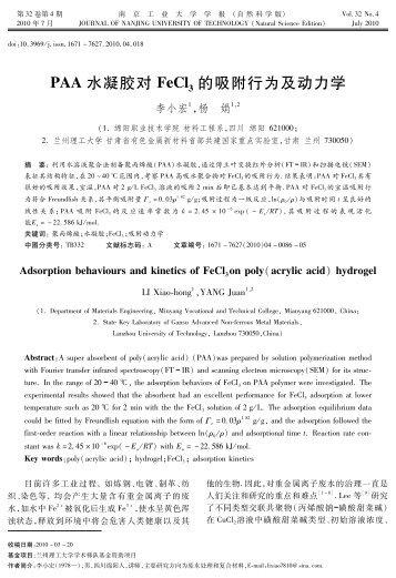 PAA水凝胶对FeCl 的吸附行为及动力学 - 南京工业大学学报(自然 ...