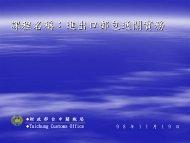 pdf檔案下載 - 財政部台中關稅局