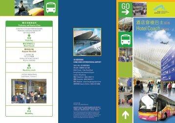 酒店穿梭巴士服務 - Hong Kong International Airport