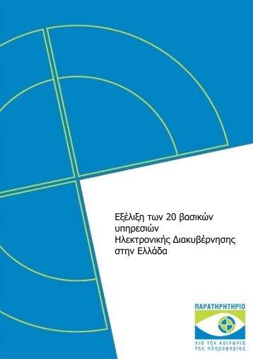 Διαβάστε τη Μελέτη - Παρατηρητήριο για την Ψηφιακή Ελλάδα