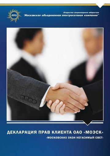 Декларация прав клиента - Технологическое присоединение