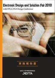 EDSFair 2010 報告書PDF(2.1MB) - 一般社団法人 日本 ...