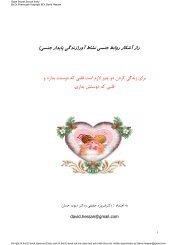 راز آﺷﻜﺎر رواﺑﻂ ﺟﻨﺴﻲ ﻧﺸﺎط آور - Ketab Farsi