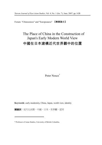 Taiwan Journal of East Asian Studies