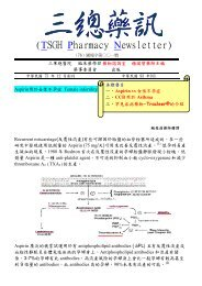 TSGH Pharmacy Newsletter
