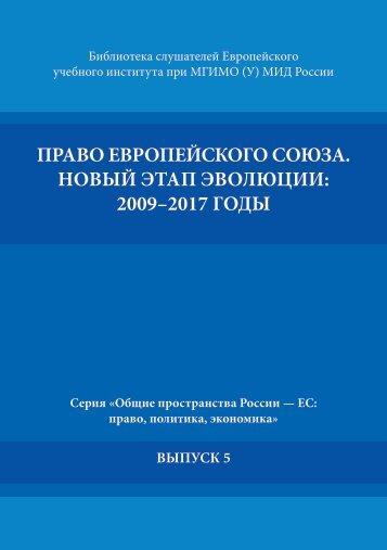 право европейского союза. новый этап эволюции: 2009–2017 годы